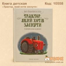 Книга детская «Трактор, который хотел заснуть»