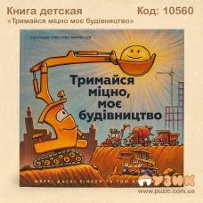 Книга детская «Тримайся міцно моє будівництво»