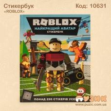 """Стикбук """"ROBLOX"""""""