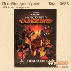 Пособие для героев «Minecraft dungeons»