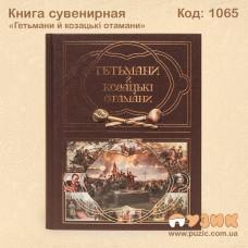 Книга сувенирная «Гетьмани й козацькі отамани»