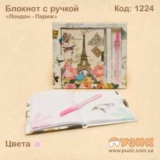 Блокнот с ручкой на замке