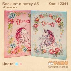 "Блокнот в клетку ""Dreams"" 120 страниц"