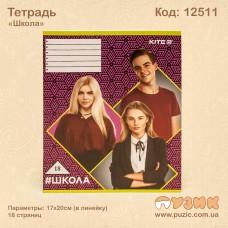 """Тетрадь """"Школа"""" 18стр./лин."""