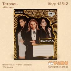"""Тетрадь """"Школа"""" 12стр./кос."""