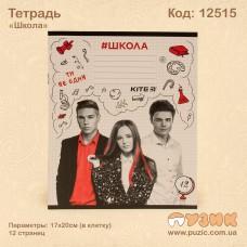 """Тетрадь """"Школа"""" 12стр./кл."""