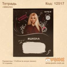 """Тетрадь ученическая """"Школа"""" 12стр./кл"""