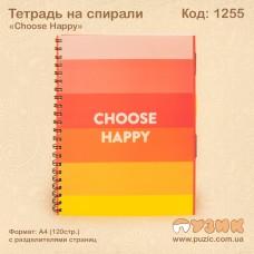 Тетрадь на спирали «Be smart/Choose happy»