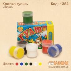 """Краска гуашь """"ЛЮКС"""" 6 цветов"""