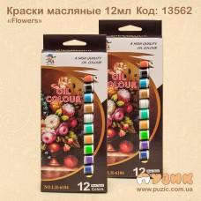 Краски масляные «Flowers»
