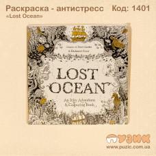 "Раскраска-антистресс ""Lost Ocean"""