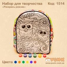 "Набор для творчества ""Раскрась рюкзак"""