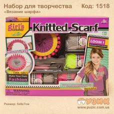 "Набор для творчества ""Knitted Scarf"""