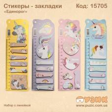 """Стикеры - закладки """"Единорог"""""""