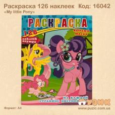 """Раскраска """"My little Pony"""" +126 наклеек"""