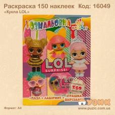 """Раскраска """"Кукла LOL"""" +150 наклеек"""