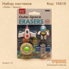 "Набор ластиков ""Space"""