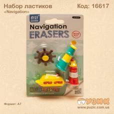 """Набор ластиков """"Navigation"""""""