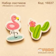 "я * Набор ластиков ""Фламинго с кактусом"""
