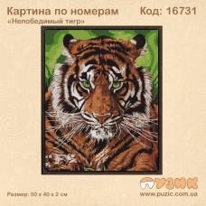 """Картина по номерам """"Непереможний тигр"""""""