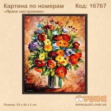 Картина по номерам «Яркое настроение»