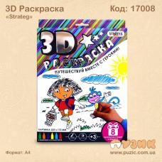 3D Раскраска «Strateg»