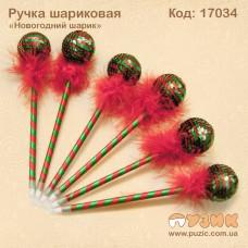 """Ручка шариковая """"Новогодний шарик"""" с пухом"""