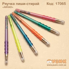 "Ручка гелиевая ПИШИ-СТИРАЙ ""AIHAO"""