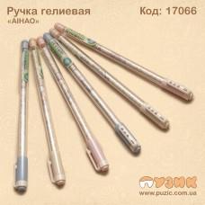 Гелиевая ручка AIHAO