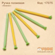 """Ручка гелиевая """"Ананас"""""""