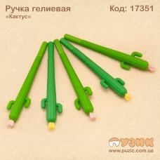 """Ручка гелиевая """"Кактус"""""""