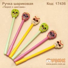 """Ручка """"Череп с цветами"""" шариковая"""