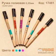 Гелиевая ручка AIHAO 0,35мм