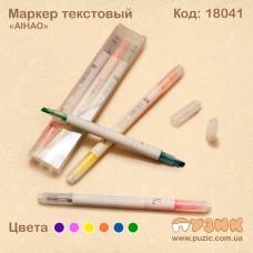 Набор маркеров для выделения текста AIHAO
