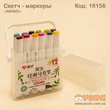 "Скетч - маркеры ""AIHAO"" 12 цветов"