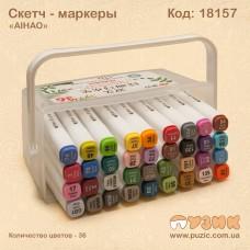 "Скетч-маркеры ""AIHAO"" 36 цветов"