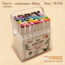 """Cкетч - маркеры """"AIHAO"""" 48 цветов"""