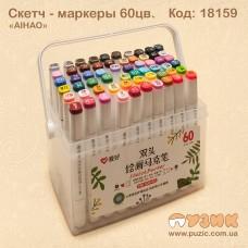 """Cкетч - маркеры """"AIHAO"""" 60 цветов"""