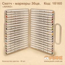 """Двусторонние скетч - маркеры """"AIHAO"""" 36цветов"""