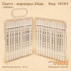 """Двусторонние скетч - маркеры """"AIHAO"""" 24цвета"""