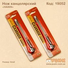 Нож канцелярский «HAIXIN»
