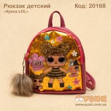 """Рюкзак детский """"Кукла LOL"""""""