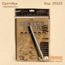 Скетчбук «Sketchbook»