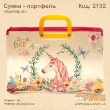 """Прозрачный портфель """"Единорог"""""""