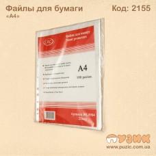 Файлы для бумаги А4