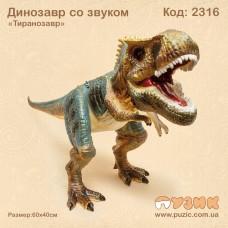 """Динозавр со звуком """"Тиранозавр"""""""