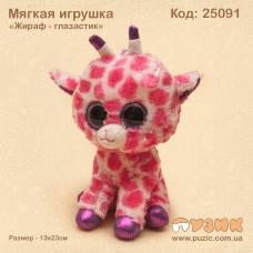 """Мягкая игрушка """"Жираф - глазастик"""""""