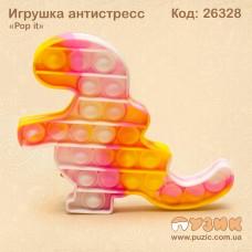 """Антистресс """"Pop it"""" мраморный динозавр желто - розовый"""