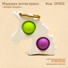 Игрушка антистресс «Simple Dimple» Единорог на брелке