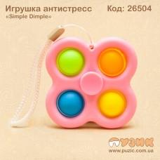 Игрушка антистресс «Simple Dimple» Спиннер на брелке